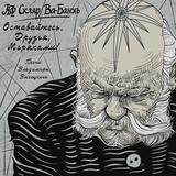 Александр Ф. Скляр, Ва-Банкъ / Оставайтесь, Друзья, Моряками! (CD)