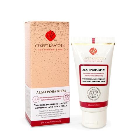 Крем Универсальный нутриент комплекс для кожи лица для интенсивного комплексного питания кожи любого типа БиоБьюти, 50 мл