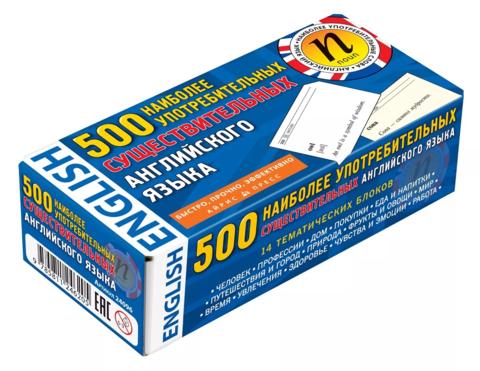 Тематические карточки. 500 наиболее употребимых существительных английского языка.