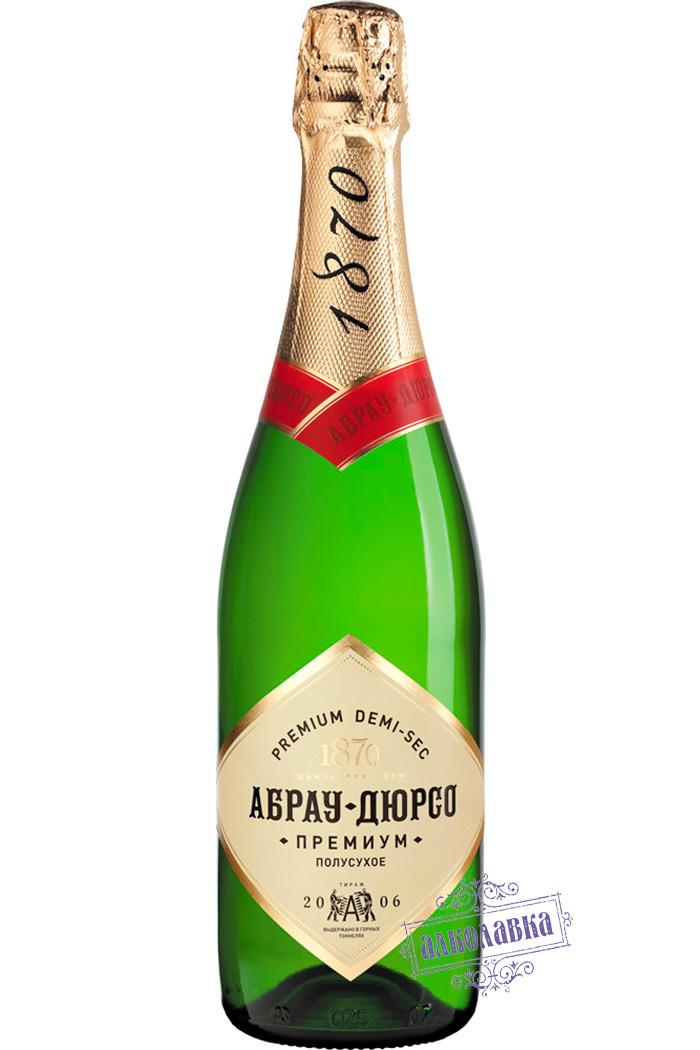 Абрау Дюрсо. Российское вино игристое белое брют премиум Абрау Дюрсо. 0,75 л.