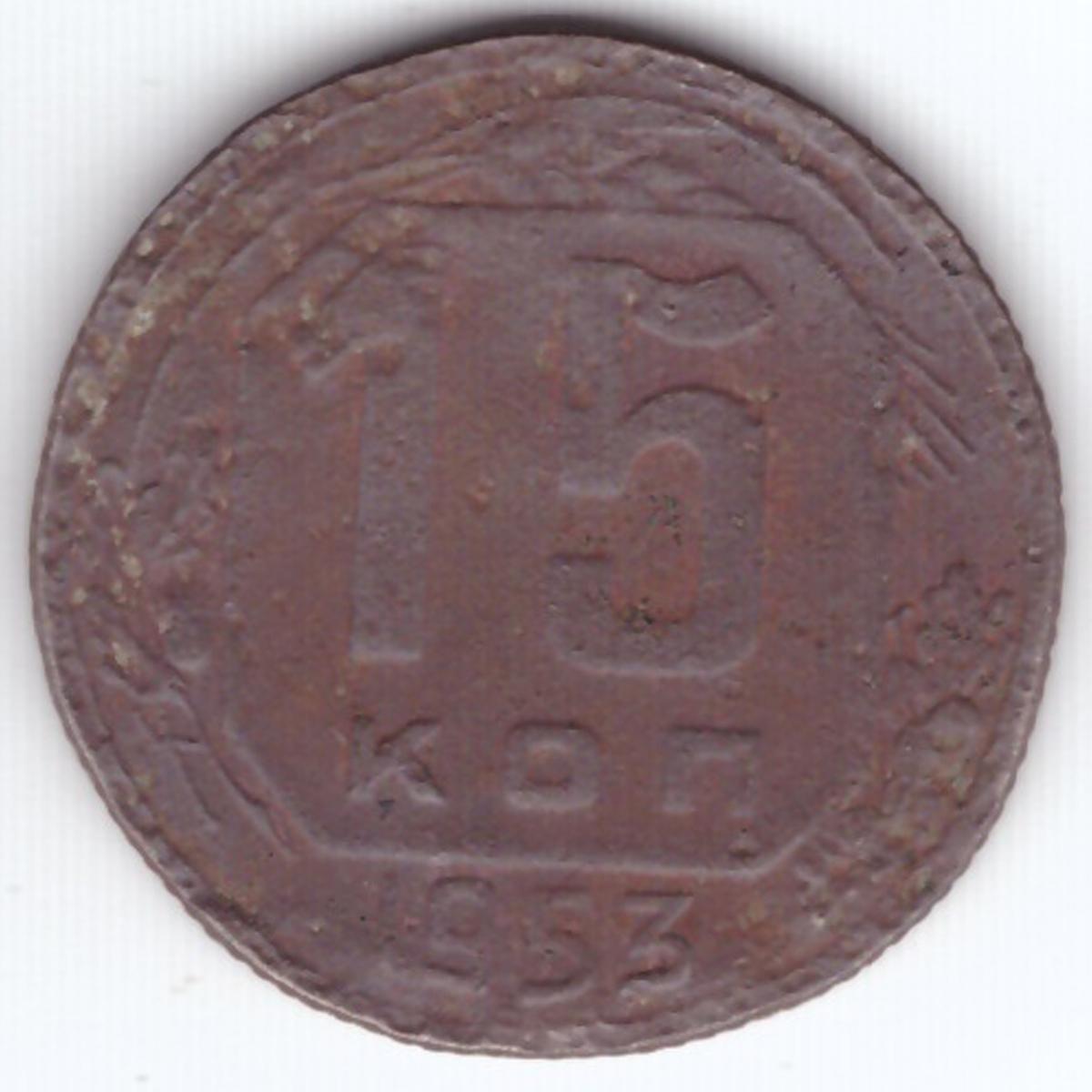 15 копеек 1953 года. G