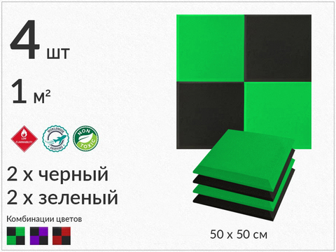 1м² акустический поролон ECHOTON PRO  green/black  4  pcs