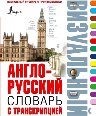 Визуальный словарь с произошением