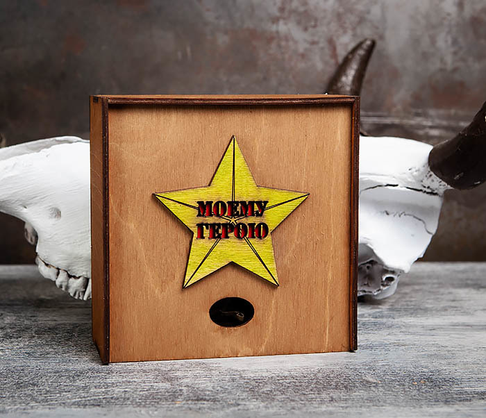 BOX208-2 Подарочная коробка «МОЕМУ ГЕРОЮ» ко Дню Защитника Отечества (17*17*7 см)