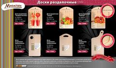 Доска разделочная «Овощной коктейль» 29х18,5 см