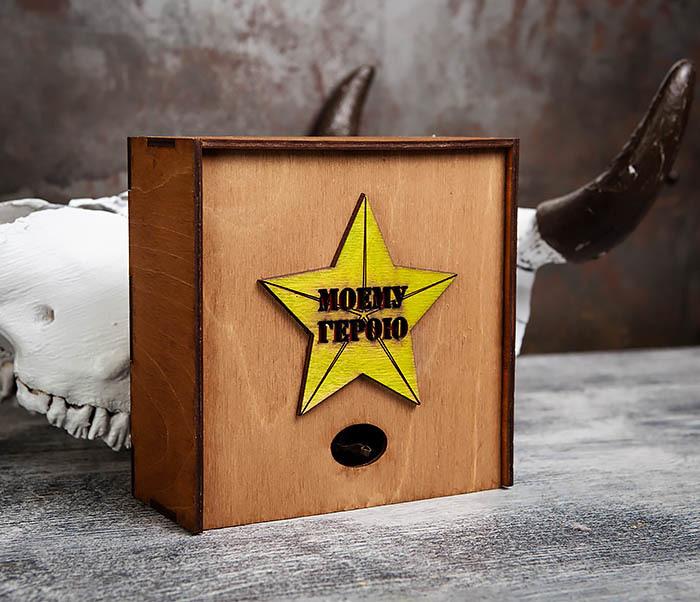 BOX208-2 Подарочная коробка «МОЕМУ ГЕРОЮ» ко Дню Защитника Отечества (17*17*7 см) фото 02