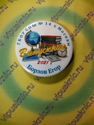 Значок «Выпускник 2021» индивидуальный (глобус и книги)