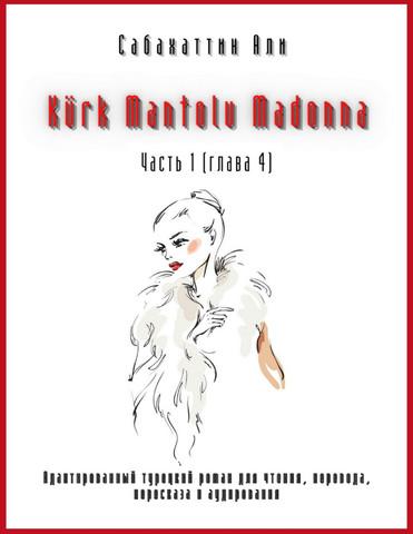 Kürk Mantolu Madonna. Часть 1 (глава 4). Адаптированный турецкий роман для чтения, перевода, пересказа и аудирования