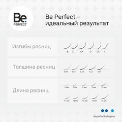 Чёрные ресницы Be Perfect Black MIX (6 линий)