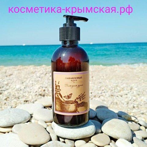 Гель для душа и ванной «Горная Лаванда»™Лавандовый край