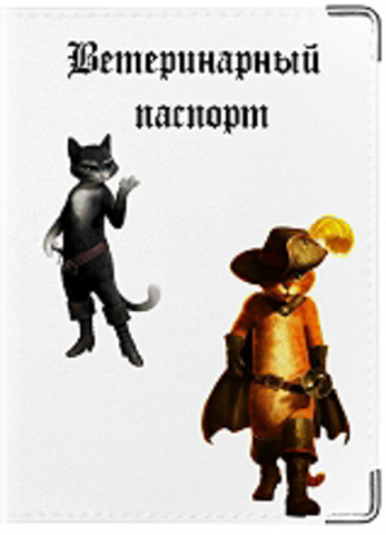 """Обложка для ветеринарного паспорта """"Кот в сапогах"""""""