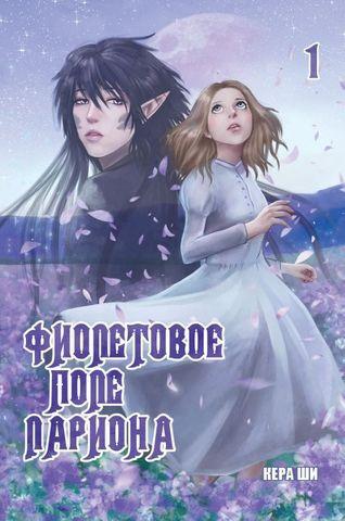 Фиолетовое поле Лариона. Том 1