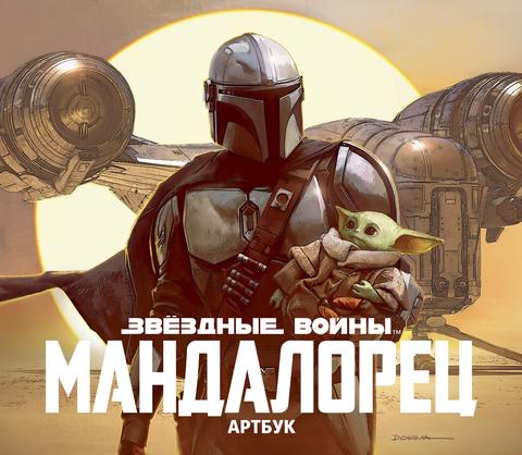 Артбук Звёздные Войны. Мандалорец