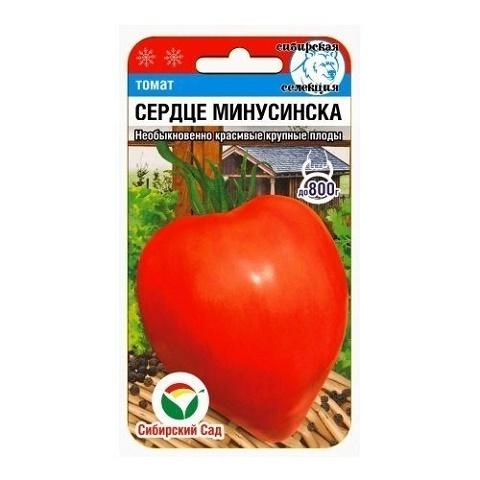 Сердце Минусинска 20шт томат (Сиб Сад)