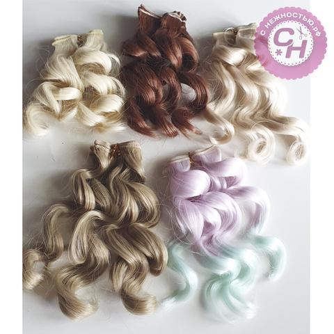 Волосы для кукол, трессы кудри 13-15 см*1 метр.