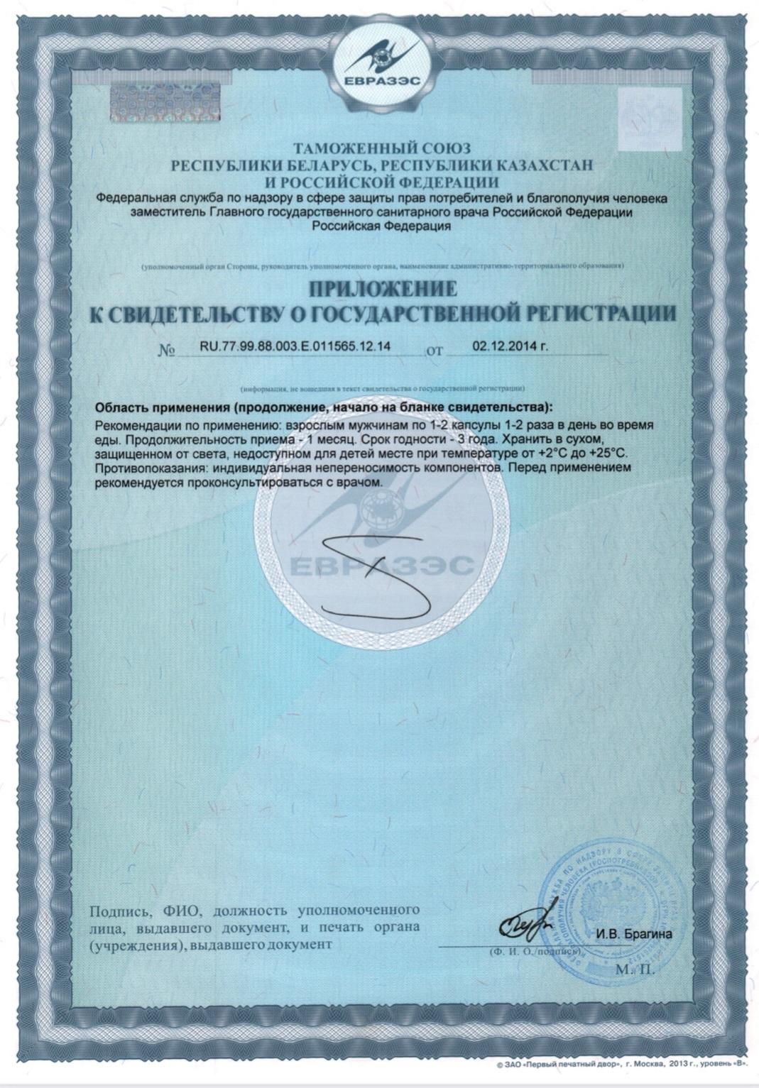 POLO 3 Plus® пептиды сертификат
