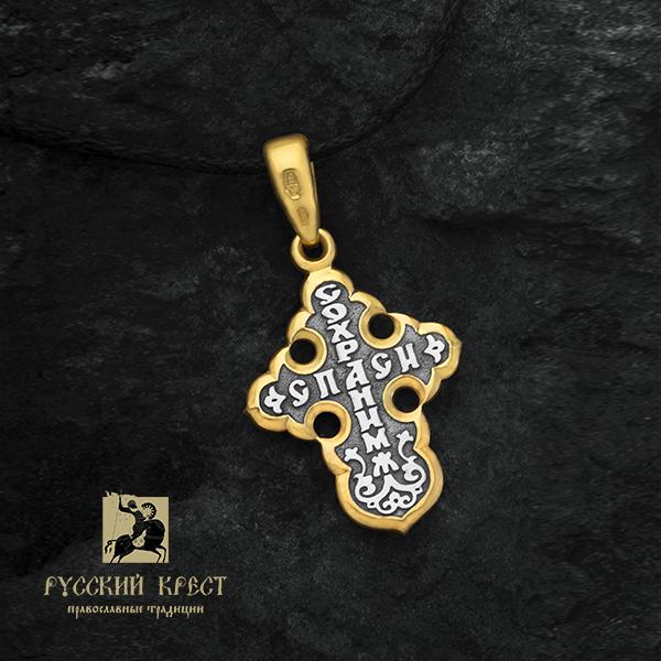 Православный крестик из серебра Спаси и сохрани