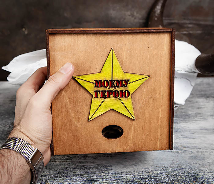 BOX208-2 Подарочная коробка «МОЕМУ ГЕРОЮ» ко Дню Защитника Отечества (17*17*7 см) фото 07