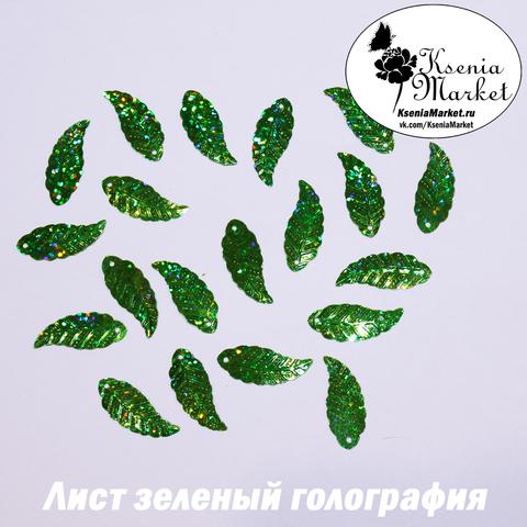 Пайетки лист длинный зеленый голограф 50гр 28*10мм