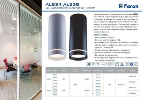 Светильник Feron AL535 25W купить