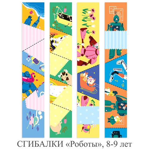 СГИБАЛКИ «Роботы», 8-9 лет