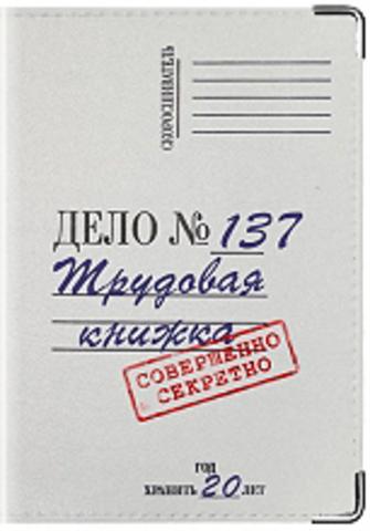 """Обложка для трудовой книжки """"Дело №137"""""""
