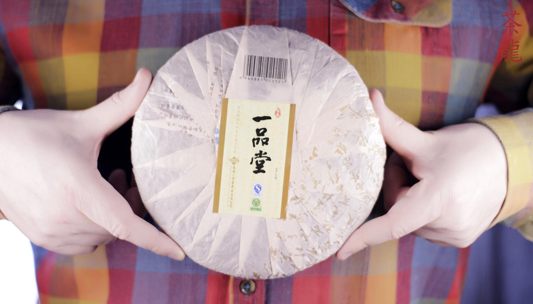 Шу Пуэр Юпин Шенг Ши, 2012 г.