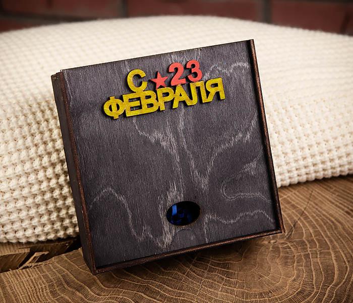 BOX213-1 Небольшая подарочная деревянная коробка «С 23 ФЕВРАЛЯ» (17*17*7 см)
