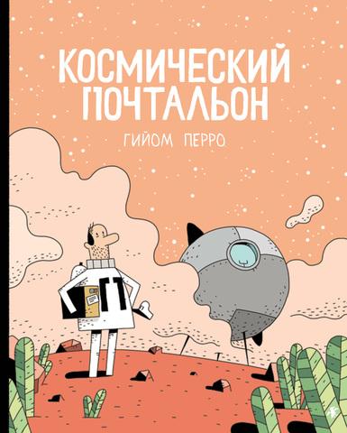 Гийом Перро «Космический почтальон»