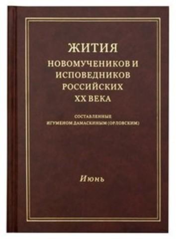 Июнь. Жития новомучеников и исповедников Российских XX века.