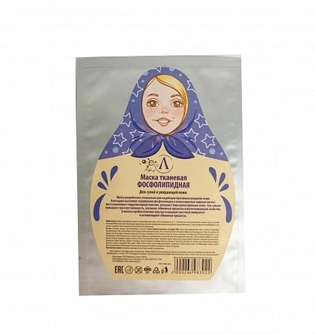 Маска для лица Фосфолипидная (ткань), 25 гр