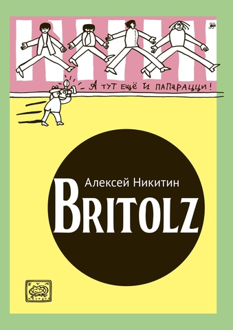 Britolz | Алексей Никитин