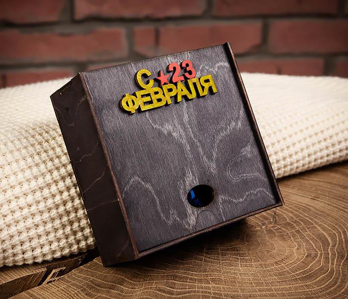 BOX213-1 Небольшая подарочная деревянная коробка «С 23 ФЕВРАЛЯ» (17*17*7 см) фото 02