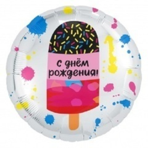 Р Круг, С Днем Рождения! (мороженое