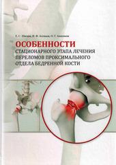 Особенности стационарного этапа лечения переломов проксимального отдела бедренной кости