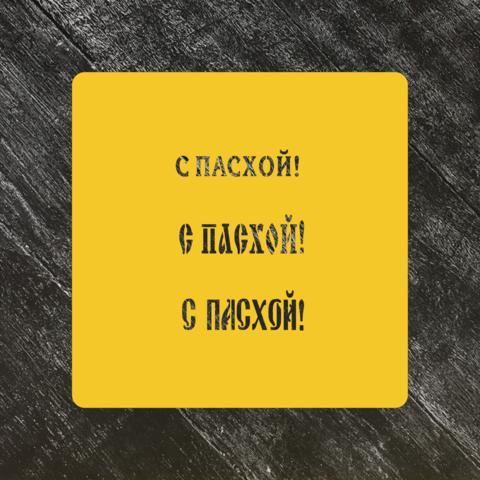 Трафарет Пасхальный №9 С Пасхой