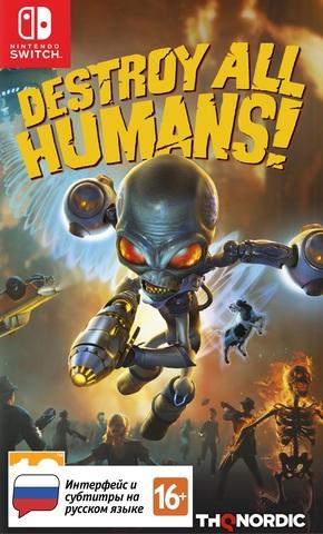 Destroy All Humans! Стандартное издание (Nintendo Switch, русские субтитры)