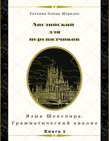 Английский для переводчиков. Книга 3. Язык Шекспира. Грамматический анализ