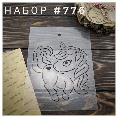 Набор №776 - Единорог