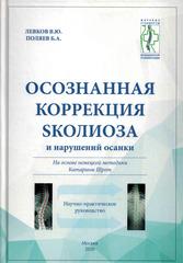 Осознанная коррекция sколиоза и нарушений осанки