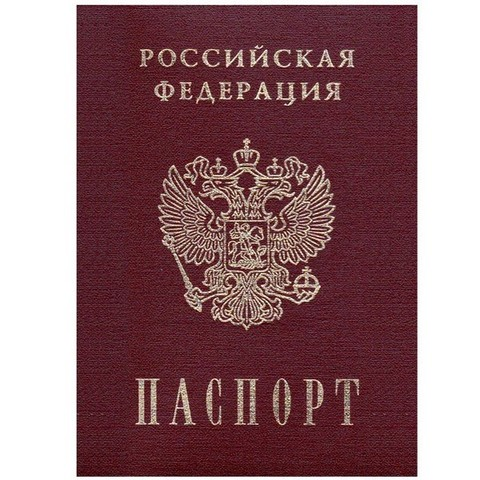 Печать на сахарной бумаге, Паспорт-2
