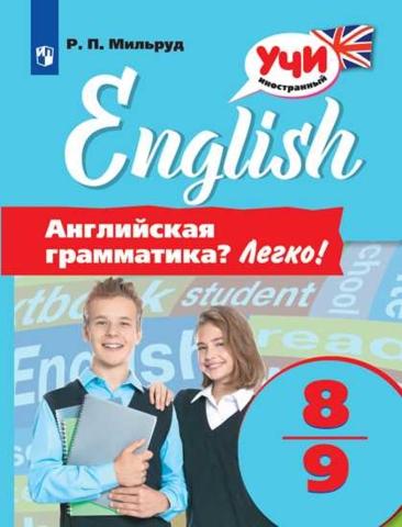 Радислав Мильруд: Английский язык. 8-9 классы. Английская грамматика? Легко!