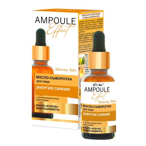 Витекс AMPOULE Effect Масло-сыворотка для лица ЭНЕРГИЯ СИЯНИЯ с антиоксидантным действием 30мл