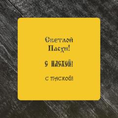 Трафарет Пасхальный №10 Светлой Пасхи