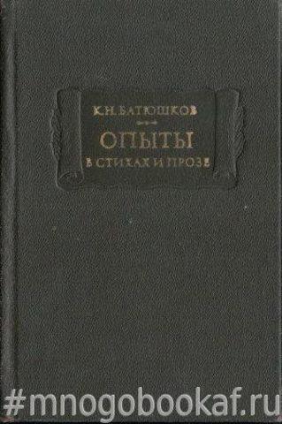 Батюшков К.Н. Опыты в стихах и прозе