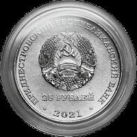 25 рублей «30 лет Вооруженным силам ПМР» Серия «Государственность Приднестровья» ПМР