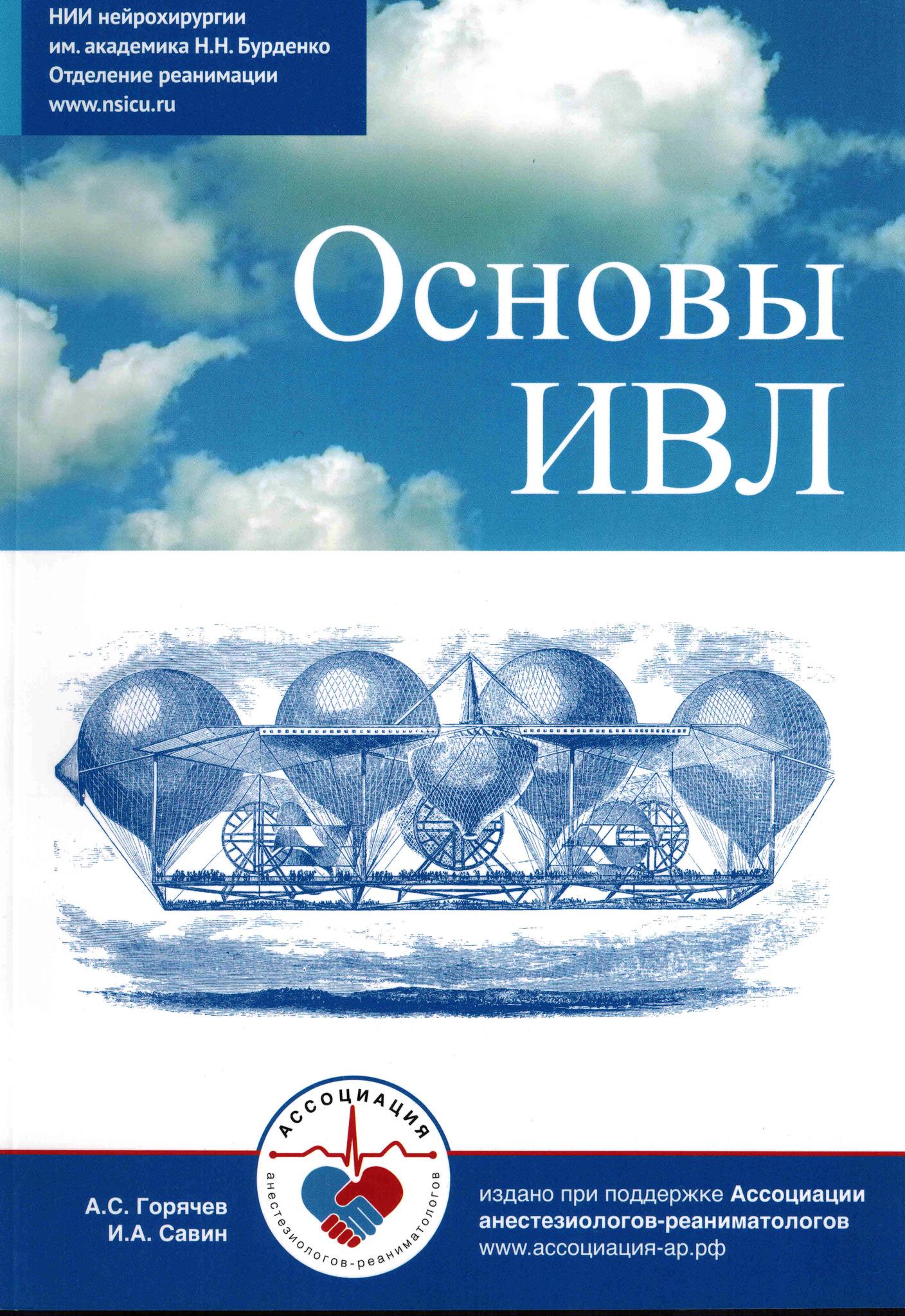 Каталог Основы ИВЛ osnoviivl19.jpg