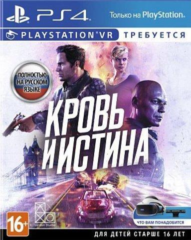Кровь и Истина (только для VR) (PS4, русская версия)