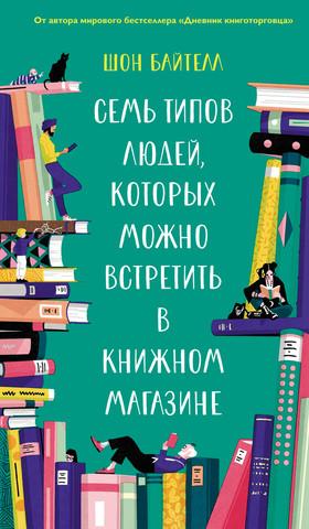Семь типов людей, которых можно встретить в книжном магазине   Байтелл Ш.