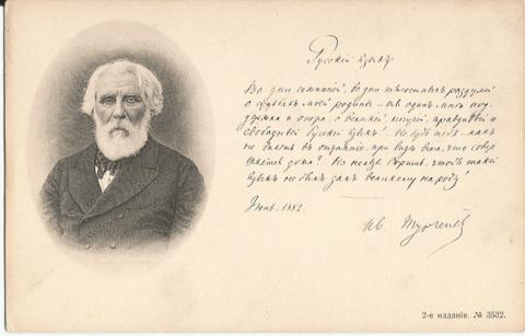 Ив. Тургенев